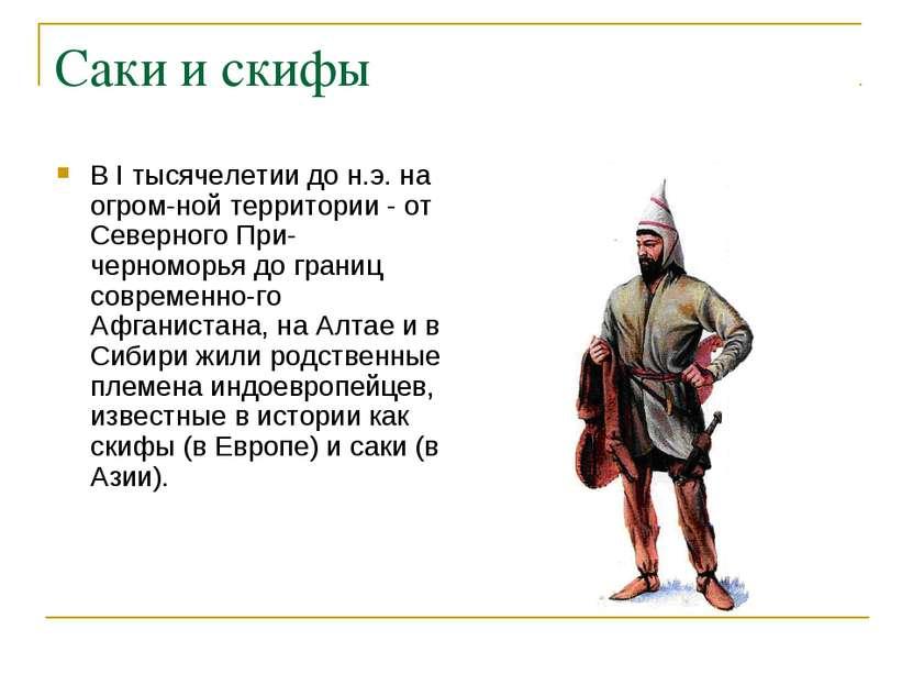 Саки и скифы В I тысячелетии до н.э. на огром ной территории - от Северного П...