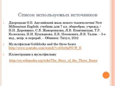 Список используемых источников Дворецкая О.Б. Английский язык нового тысячеле...