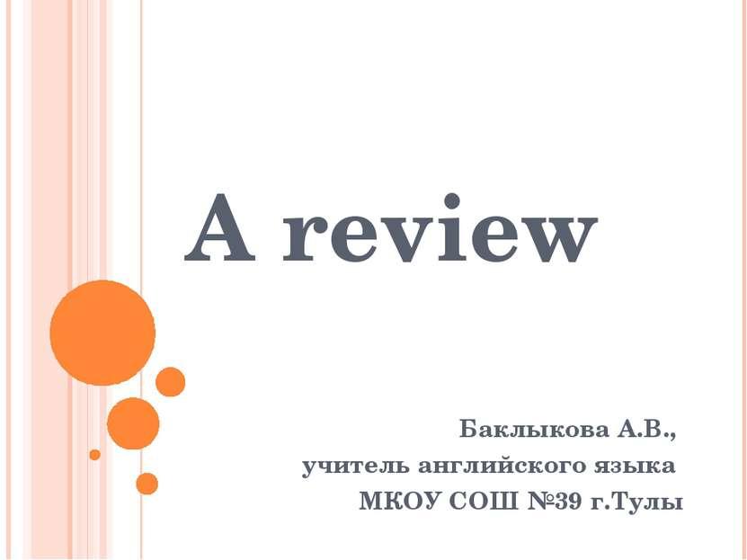 A review Баклыкова А.В., учитель английского языка МКОУ СОШ №39 г.Тулы