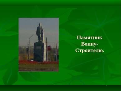 Памятник Воину-Строителю.