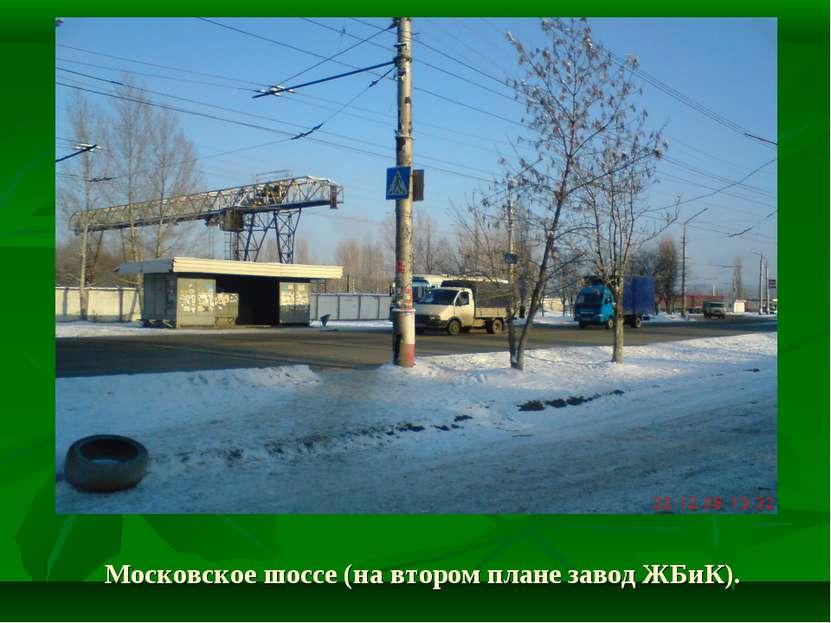 Московское шоссе (на втором плане завод ЖБиК).