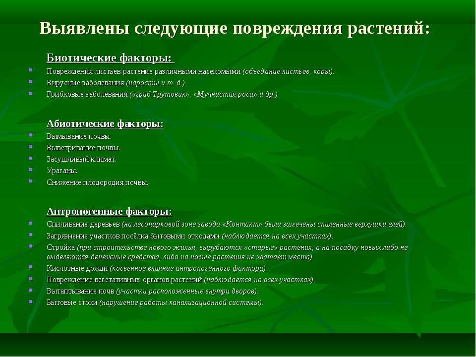 Выявлены следующие повреждения растений: Биотические факторы: Повреждения лис...