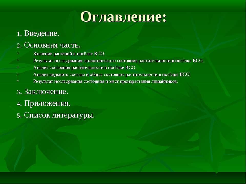 Оглавление: 1. Введение. 2. Основная часть. Значение растений в посёлке ВСО. ...