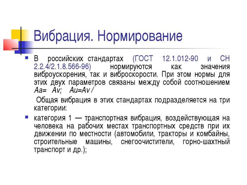Вибрация. Нормирование В российских стандартах (ГОСТ 12.1.012-90 и СН 2.2.4/2...