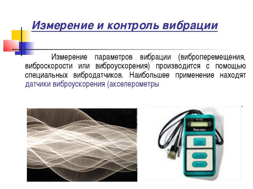 Измерение и контроль вибрации Измерение параметров вибрации (виброперемещения...