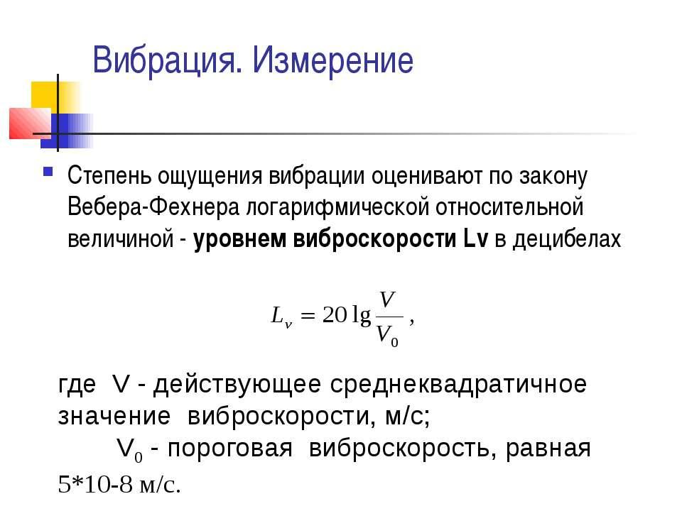Вибрация. Измерение Степень ощущения вибрации оценивают по закону Вебера-Фехн...