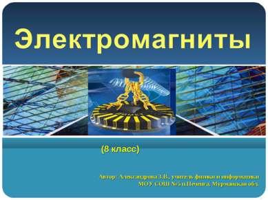 Автор: Александрова З.В., учитель физики и информатики МОУ СОШ №5 п.Печенга, ...