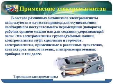 Тормозные электромагниты В составе различных механизмов электромагниты исполь...