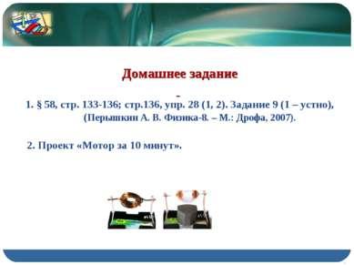 Домашнее задание 1. § 58, стр. 133-136; стр.136, упр. 28 (1, 2). Задание 9 (1...
