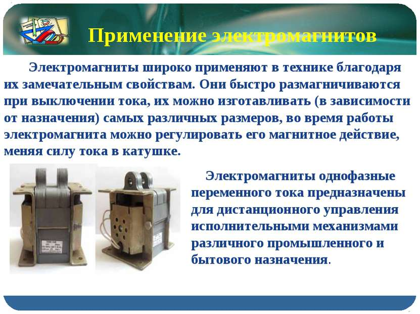 Применение электромагнитов Электромагниты однофазные переменного тока предназ...