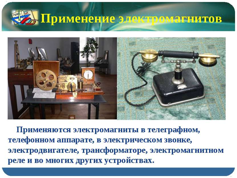 Применяются электромагниты в телеграфном, телефонном аппарате, в электрическо...