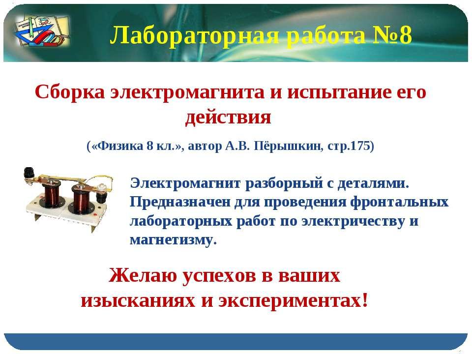 Лабораторная работа №8 Сборка электромагнита и испытание его действия («Физик...