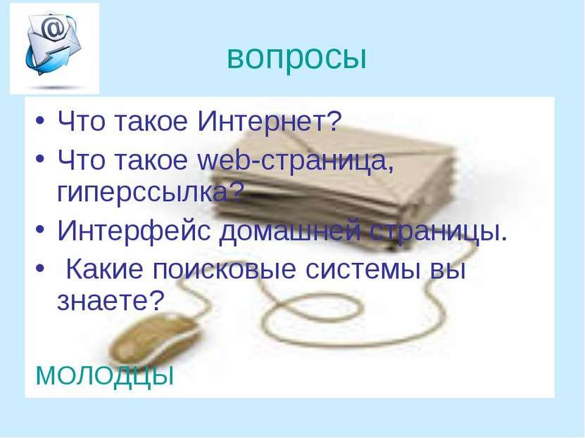 вопросы Что такое Интернет? Что такое web-страница, гиперссылка? Интерфейс до...