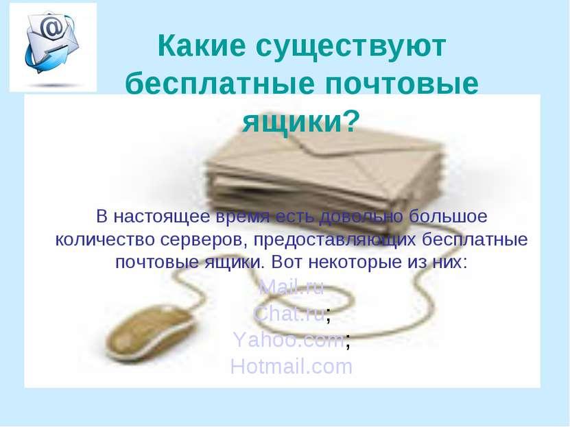 Какие существуют бесплатные почтовые ящики? В настоящее время есть довольно б...