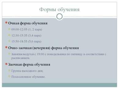 Формы обучения Очная форма обучения 09:00-12:05 (1, 2 пара) 12:30-15:35 (3,4 ...