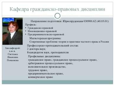 Кафедра гражданско-правовых дисциплин Профиль: Гражданско-правовой Инновацион...