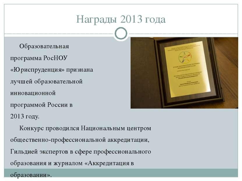 Награды 2013 года Образовательная программа РосНОУ «Юриспруденция» признана л...