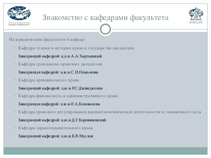 Знакомство с кафедрами факультета На юридическом факультете 6 кафедр: Кафедра...