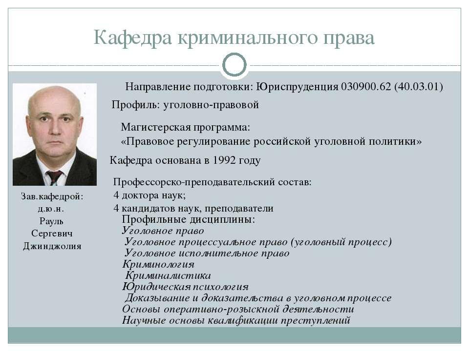 Кафедра криминального права Профиль: уголовно-правовой Направление подготовки...