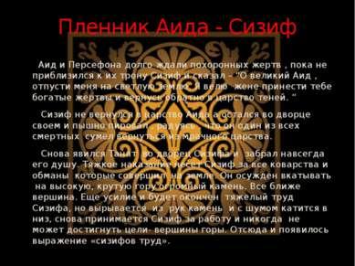 Пленник Аида - Сизиф Аид и Персефона долго ждали похоронных жертв , пока не п...