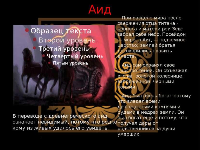 Аид При разделе мира после свержения отца титана - кроноса и матери реи Зевс ...