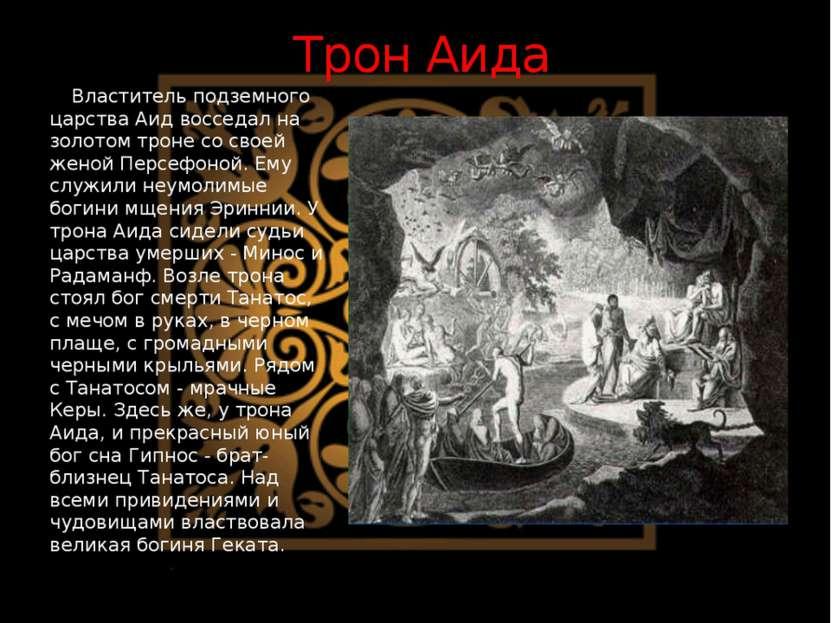 Властитель подземного царства Аид восседал на золотом троне со своей женой Пе...