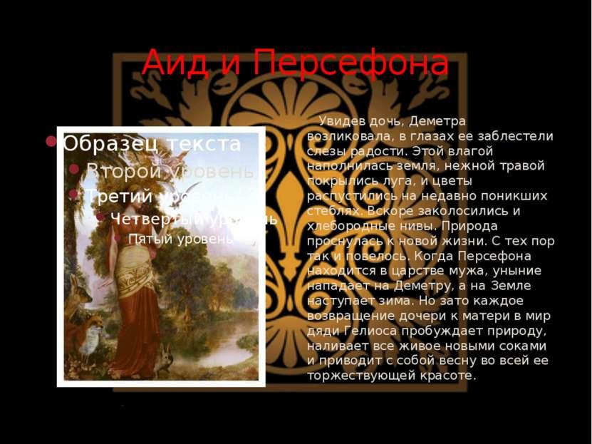 Аид и Персефона Увидев дочь, Деметра возликовала, в глазах ее заблестели слез...