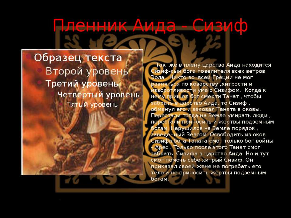Пленник Аида - Сизиф Так же в плену царства Аида находится Сизиф-сын бога пов...
