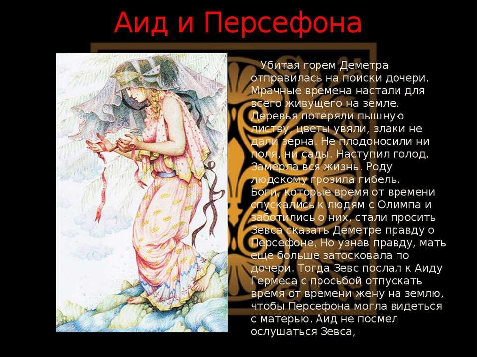 Аид и Персефона Убитая горем Деметра отправилась на поиски дочери. Мрачные вр...