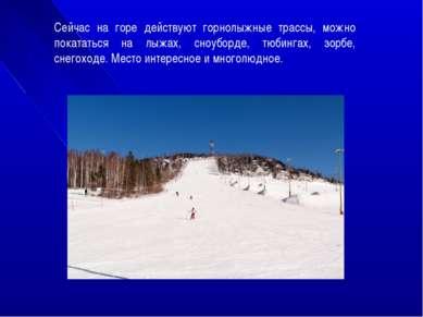 Сейчас на горе действуют горнолыжные трассы, можно покататься на лыжах, сноуб...