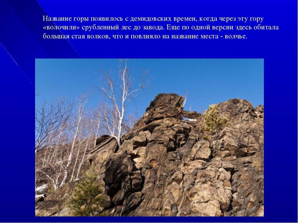 Название горы появилось с демидовских времен, когда через эту гору «волочили»...