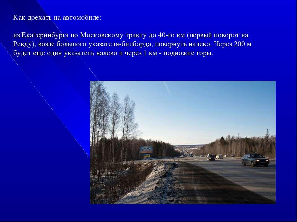 Как доехать на автомобиле: из Екатеринбурга по Московскому тракту до 40-го км...