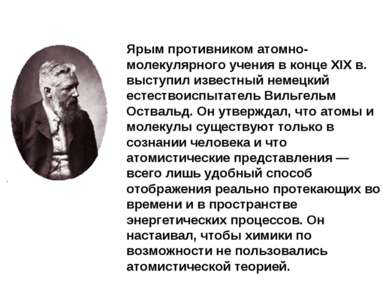 Ярым противником атомно-молекулярного учения в конце XIX в. выступил известны...