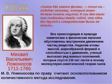 «Химик без знания физики, — писал он,-- подобен человеку, который всего долже...