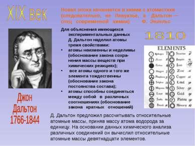 Новая эпоха начинается в химии с атомистики (следовательно, не Лавуазье, а Да...