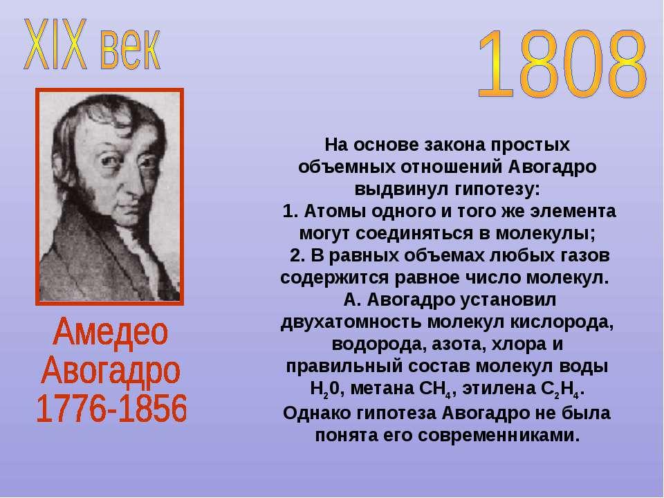 На основе закона простых объемных отношений Авогадро выдвинул гипотезу: 1. Ат...