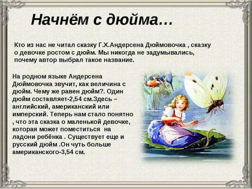 Начнём с дюйма… Кто из нас не читал сказку Г.Х.Андерсена Дюймовочка , сказку ...