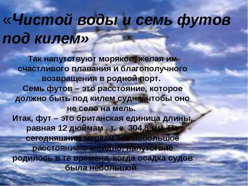 «Чистой воды и семь футов под килем» Так напутствуют моряков, желая им счастл...