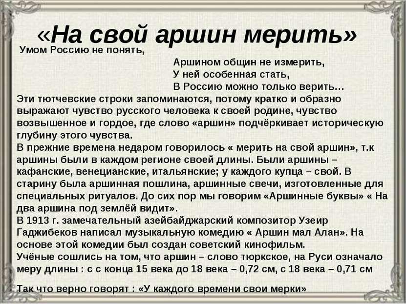 «На свой аршин мерить» Умом Россию не понять, Аршином общин не измерить, У не...