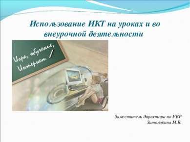 Использование ИКТ на уроках и во внеурочной деятельности Заместитель директор...