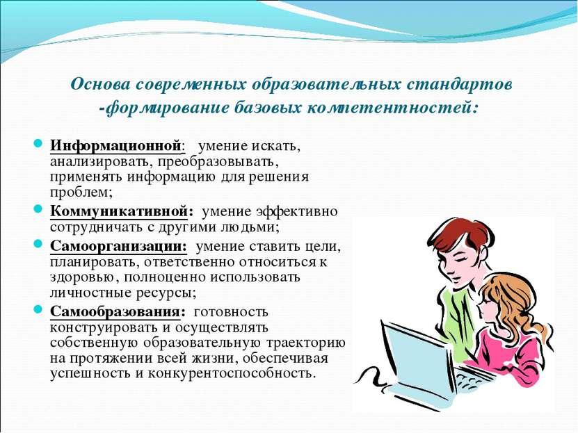 Основа современных образовательных стандартов -формирование базовых компетент...