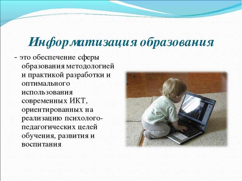 Информатизация образования - это обеспечение сферы образования методологией и...