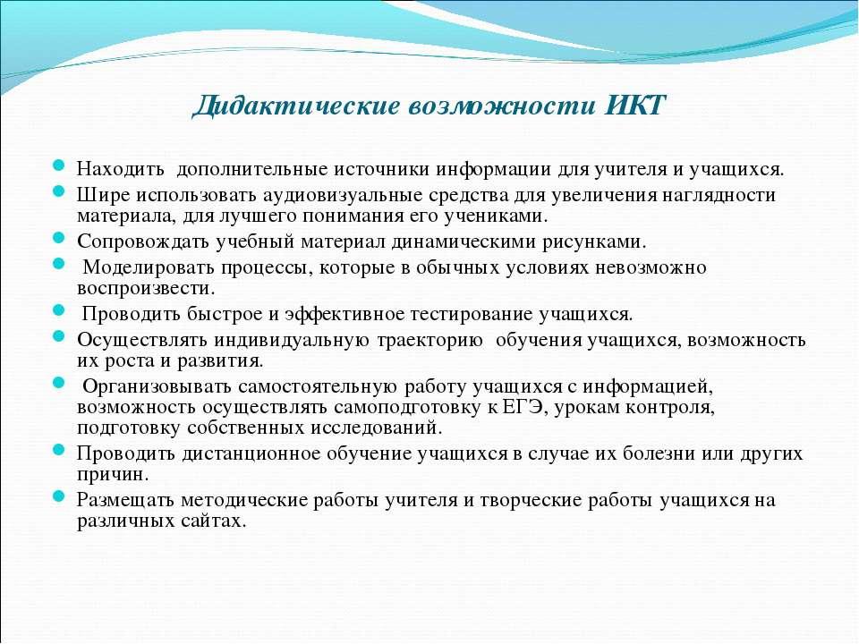 Дидактические возможности ИКТ Находить дополнительные источники информации дл...