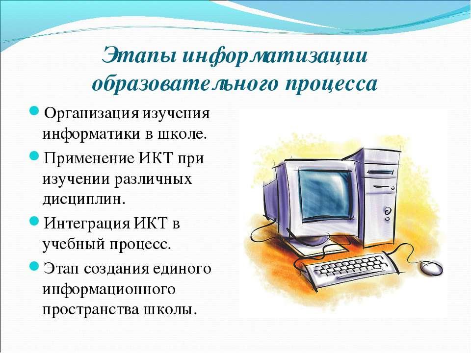 Этапы информатизации образовательного процесса Организация изучения информати...