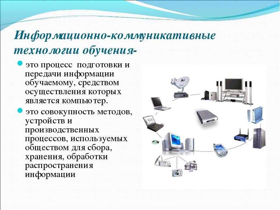 Информационно-коммуникативные технологии обучения- это процесс подготовки и п...