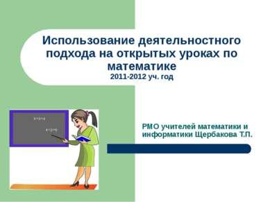 Использование деятельностного подхода на открытых уроках по математике 2011-2...