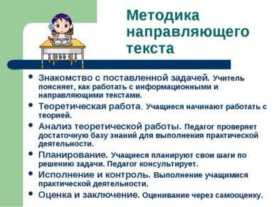 Методика направляющего текста Знакомство с поставленной задачей. Учитель пояс...