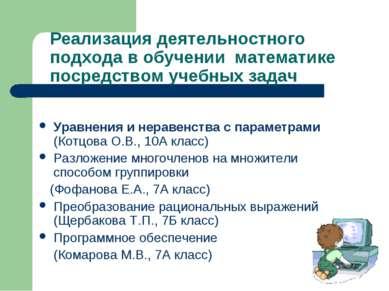 Реализация деятельностного подхода в обучении математике посредством учебных ...