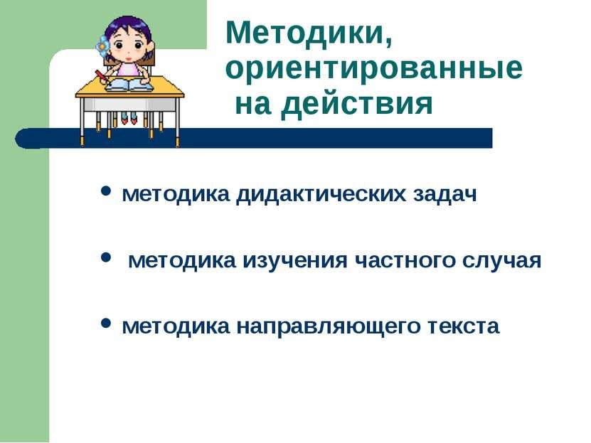 Методики, ориентированные на действия методика дидактических задач методика и...