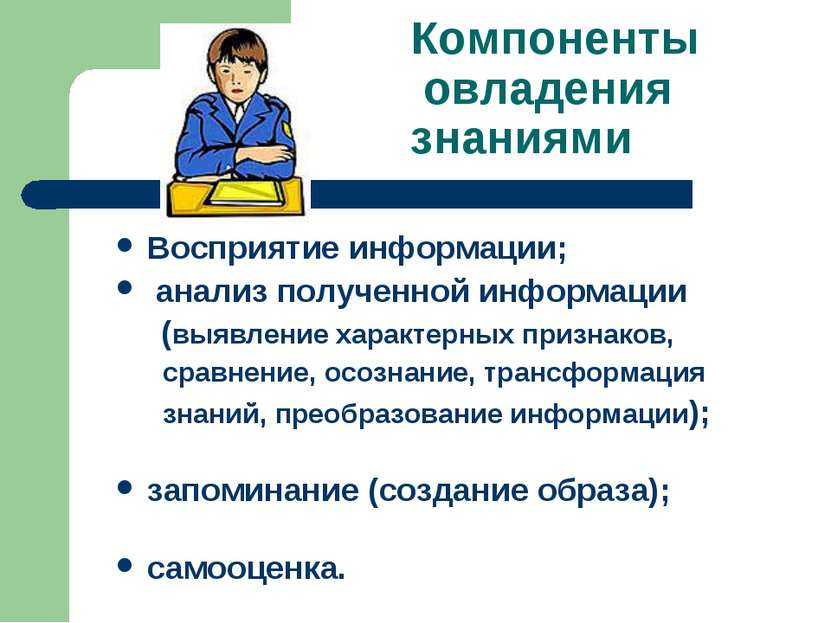 Компоненты овладения знаниями Восприятие информации; анализ полученной информ...